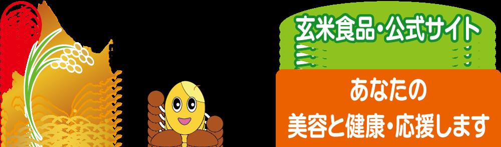 gen-mai・玄米食品公式、玄米まるごと玄煎粉・玄米まるごと茶・玄米粉、グルテンフリー