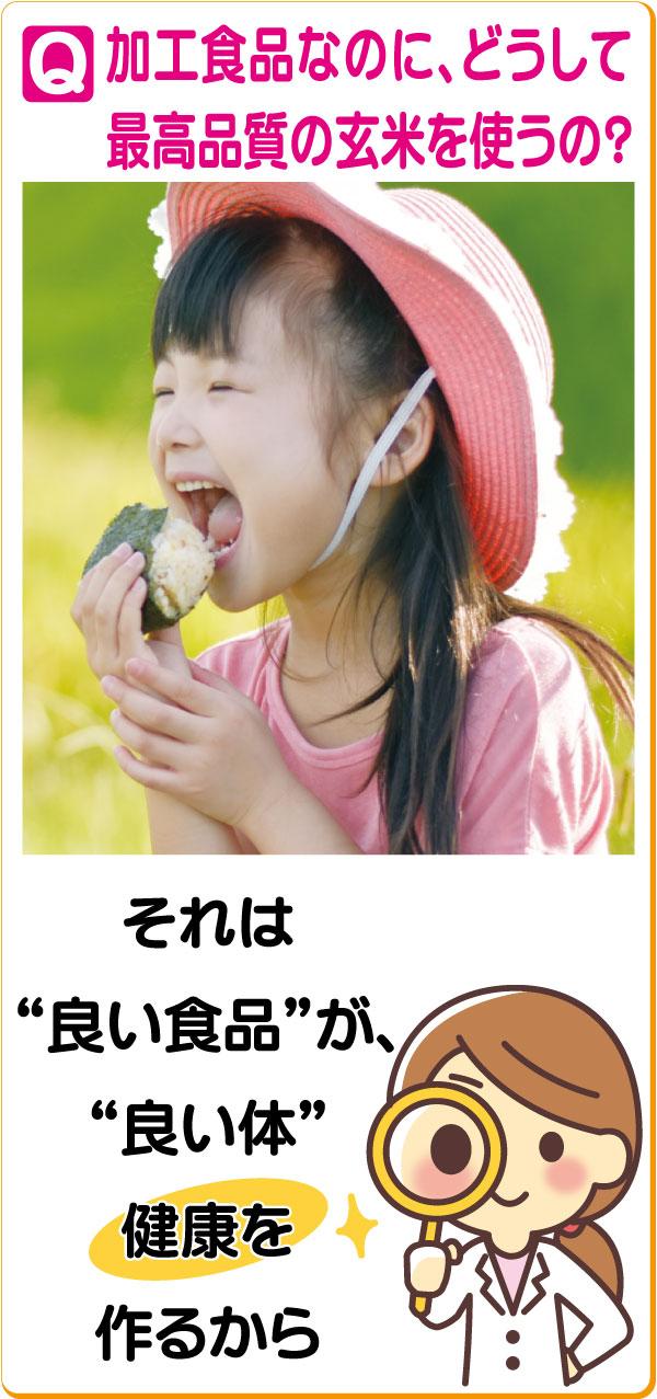 加工食品でも高品質の玄米を使うのはそれを取る人の健康のためです。