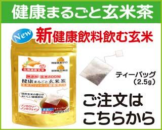 玄米だけで作った 健康茶、健康まるごと玄米茶、北海道産1等玄米を使用 ティーバッグ