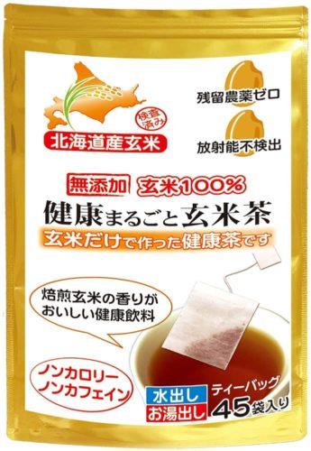 玄米だけで作った 健康茶、健康まるごと玄米茶、北海道産1等玄米を使用 ティーバッグ (45TB×1袋)