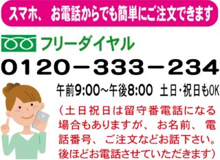電話からでも簡単に注文できます。お気軽にご注文ください。