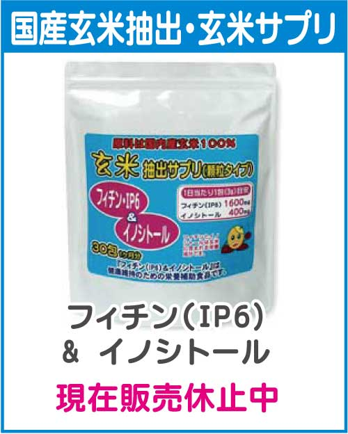 国産玄米サプリ、「玄米抽出・フィチン(IP6)&イノシトール」