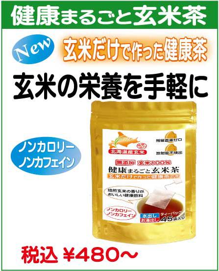 玄米だけで作ったノンカロリー、ノンカフェインの健康玄米茶です。
