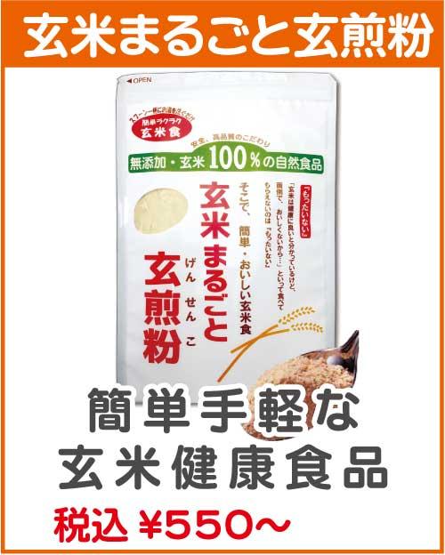 簡単、手軽な玄米食・焙煎、玄米粉・玄米まるごと玄煎粉