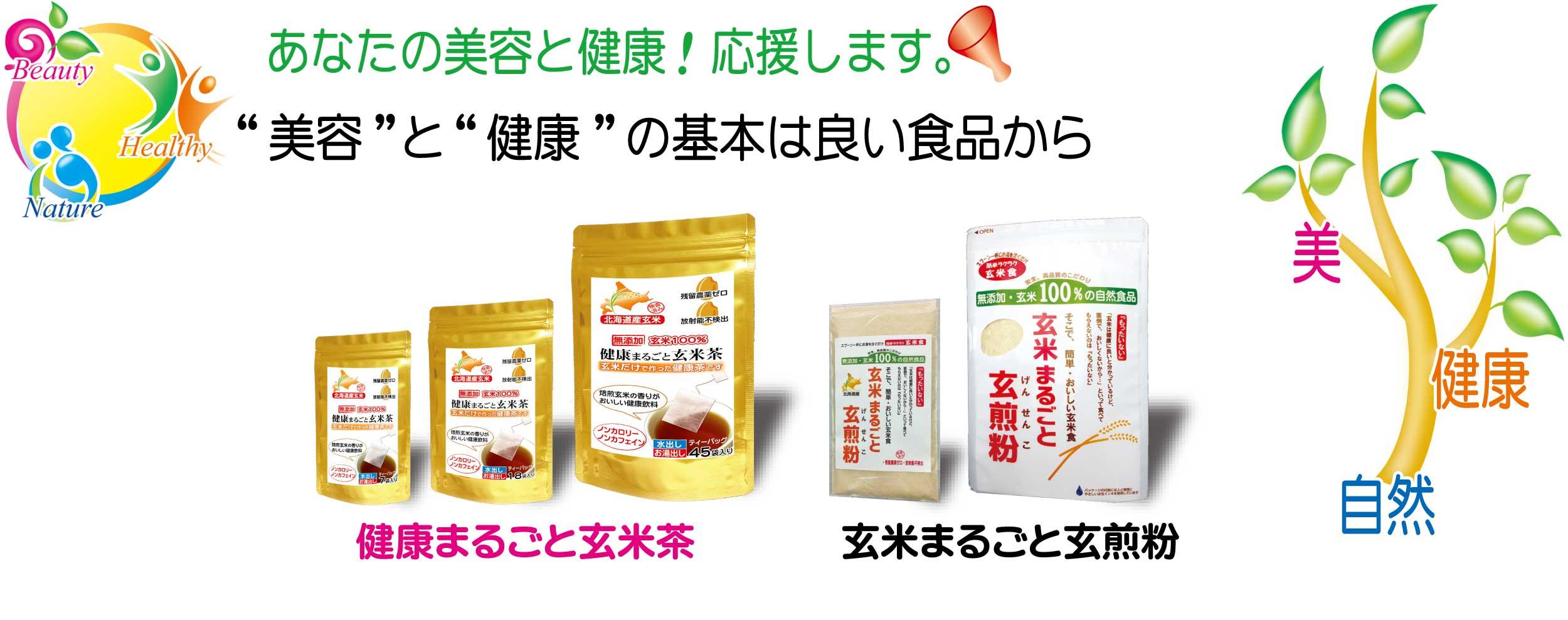 あなたの美容と健康、応援します。健康玄米茶、玄米まるごと玄煎粉。