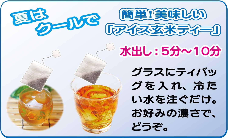 簡単、美味しい、アイス玄米茶。水出し5分で。