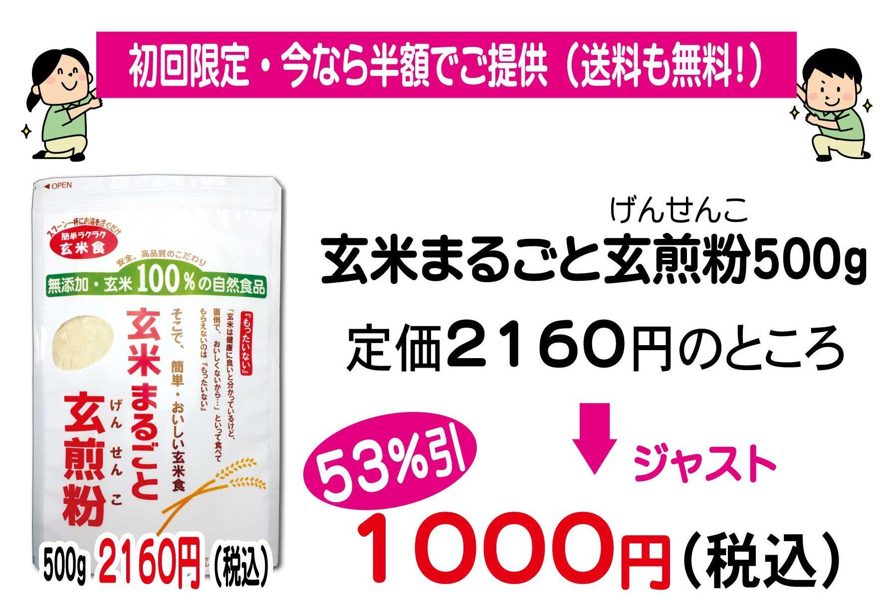 焙煎玄米粉「玄米まるごと玄煎粉」が半額で購入できます。